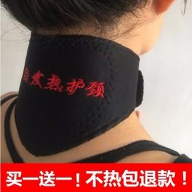 磁石自发热护颈带 热敷保暖护颈椎磁疗脖套护脖子