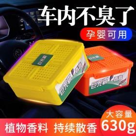 车载香水汽车香膏空气清新剂固体除异味持久车里香薰内