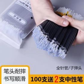 袋装学生中性笔芯100支笔芯2支中性笔