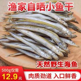 小青鱼干500g咸鱼海鲜干货小鱼仔1斤银鱼面条鱼