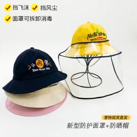 儿童防飞沫帽子儿童隔离唾沫帽子可爱超萌