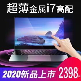 【酷睿i7高配】笔记本电脑新款DERE/戴睿