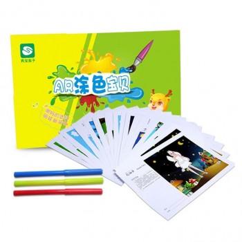 涂涂乐4d互动立体涂色绘本儿童益智早教涂色书AR涂