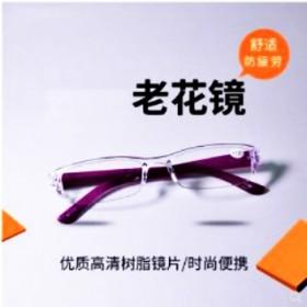 老花眼镜男女款时尚简约老人眼镜手机护眼防辐射