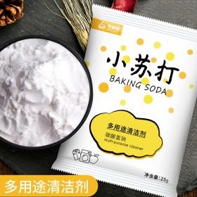 【5袋】小苏打粉生活日用苏打水粉清洁厨房衣服去污