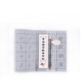 【轩义堂】水写速干毛笔字帖水写布套装