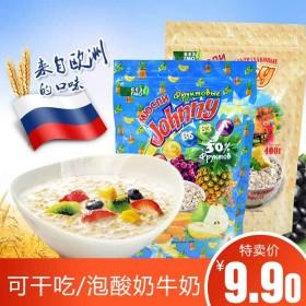 【包邮】俄罗斯进口水果坚果燕麦片400g