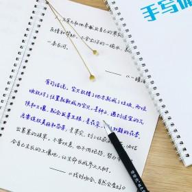 手写字体女生字帖清秀成年人行楷书速成大学文艺小清新