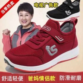 春秋季安全老人健步鞋广场舞妈妈鞋防滑软底透气中老年