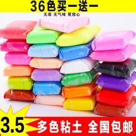 超轻粘土36色套装儿童橡皮泥12色彩泥袋装安全