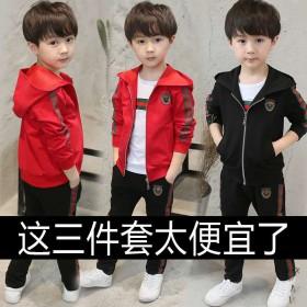 儿童套装男童春秋季三件套中大童休闲外套长裤
