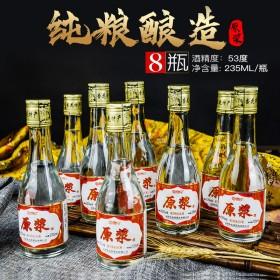 山西汾酒 杏花村白酒53度纯粮食清香型酒8瓶
