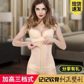 美人计同款产后纠正束腰带加高腰三档式收腹带记忆软骨