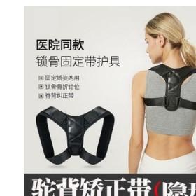 抖音背佳OK布驼背矫姿隐形带可调节背部矫姿带成人儿