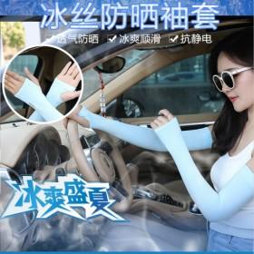 韩版夏季冰袖防晒袖套跑男骑行手套户外薄款冰丝冰袖女