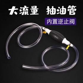 手动抽油器汽车货车油箱吸油抽油管汽油自动抽油泵