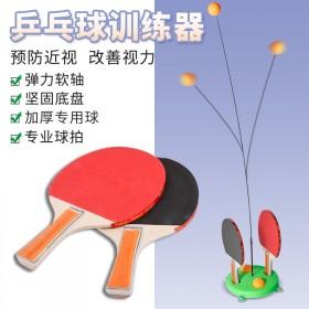 乒乓球训练器自练神器家用成人儿童玩具防近视室内发球