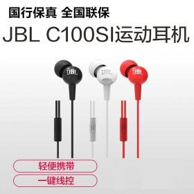 【品牌】JBLC100SI耳机有线带麦游戏专用入耳