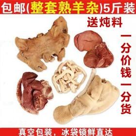 羊杂5斤碎羊杂汤羊头肚肠子内蒙古羊肉羊汤即食新鲜熟