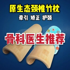 颈椎护颈竹枕头竹腰枕牵引理疗矫正护颈