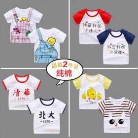 两件装 儿童纯棉短袖T恤 男女