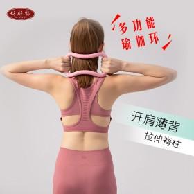 好舒福瑜伽环普拉提圈伸展拉筋开肩美背健身器