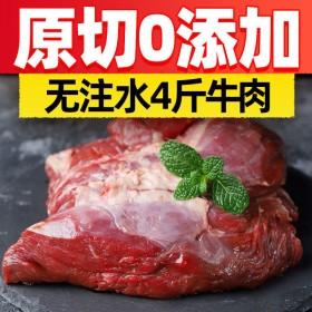 整块牛腿肉4斤生牛肉新鲜非牛腱子肉牛排肉牛杂调