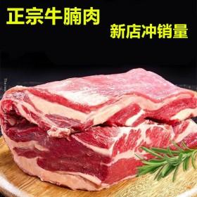 【4斤牛腩整块】新鲜冷冻生牛肉新鲜精修健身牛肉