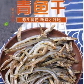 野生小青鱼干2斤银鱼干面条鱼小鱼干咸鱼干小鱼仔海鲜