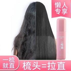 直发膏永 久男女一梳直免拉定型头发软化剂