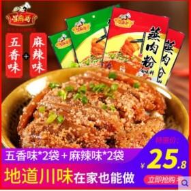 星麻哥粉蒸肉粉调料四川特产220g 4袋五香米粉蒸