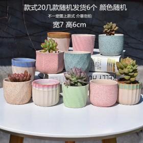 【6个】特价清仓多肉陶瓷花盆