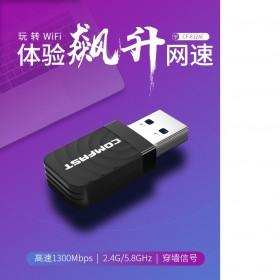 COMFAST 812AC 千兆USB双频无线网卡