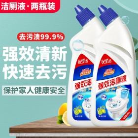 新品上市2瓶装优生活除臭去污强力洁厕液
