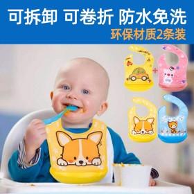 2个装可拆宝宝围兜吃饭兜防水硅胶口水立体兜