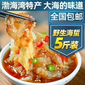 野生海蜇头5斤凉拌菜海蛰丝皮非即食非桶装新鲜海鲜