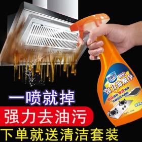 【3秒去油污】厨房油烟净油污净抽油烟机清洗剂重油污