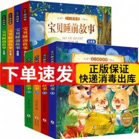 365夜故事睡前故事 全套8册一年级儿童幼儿园童话