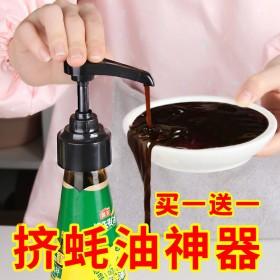 买一送一蚝油按压嘴家用挤压器泵头通用挤耗油神器