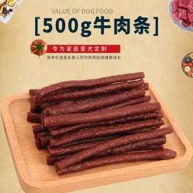 狗零食新鲜牛肉条500g宠物训练奖励零食