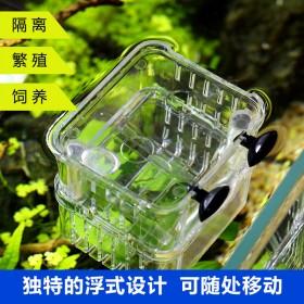 森森孔雀鱼繁殖盒幼鱼鱼缸隔离斗鱼产卵器热带鱼亚克力