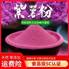 天然紫薯粉500g烘焙免邮商用奶茶店专用纯熟馒头粉