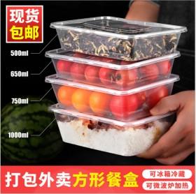 次性PP塑料长方形快餐盒 外卖打包饭盒碗快餐餐具