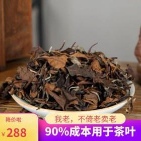 福鼎老白茶250克