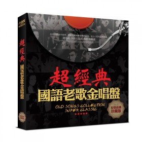 正版汽车载cd光盘超经典国语老歌