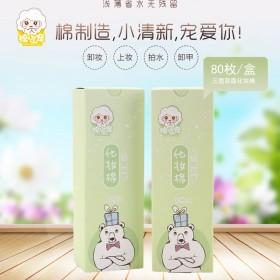 [10盒装]抽屉盒装化妆棉卸妆棉纯棉上妆补水