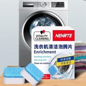【丽能】洗衣机槽清洗剂泡腾片16粒