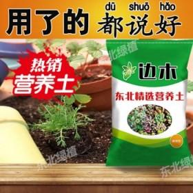 通用型营养土10斤花土绿萝土多肉土