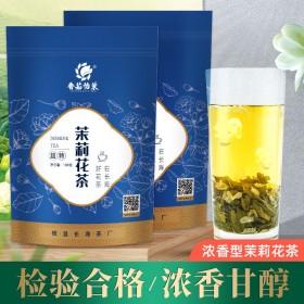 100g茉莉花茶叶超特浓香型耐泡型