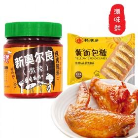 KFC口味新奥尔良腌料148g/面包糠250g烧烤